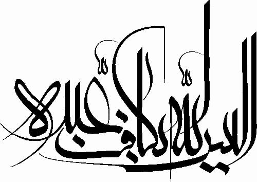 وکتور آماده برش آیات قرآن الیس الله